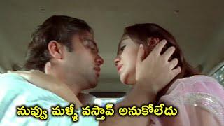 నువ్వు మళ్ళీ వస్తావ్ అనుకోలేదు | Latest Telugu Movie Scenes | Bhavani HD Movies