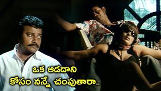 ఒక ఆడదాని కోసం నన్నే చంపుతారా..   Latest Telugu Movie Scenes   Bhavani HD Movies