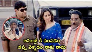 అసెంబ్లీ కి పంపడం తప్ప | Latest Telugu Movie Scenes | Bhavani HD Movies