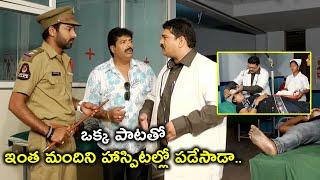 ఒక్క పాటతో ఇంత మందిని | Yamuda Majaka Movie Scenes | 2020 Telugu Movie Scenes