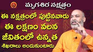 ఈ లక్షణం వలన జీవితంలో ఉన్నత శిఖరాలు అందుకుంటారు | Mrigasira Nakshatra 2020 Telugu | Nanaji Patnaik