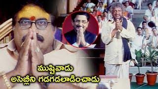 ముష్టివాడు అసెబ్లీని గడగడలాడించాడు | Latest Telugu Movie Scenes | Bhavani HD Movies