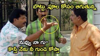 గు** కొస్తే నేను నీ గుండె కోస్తా | Yamuda Majaka Movie Scenes | 2020 Telugu Movie Scenes