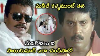 సాయికుమార్ ఎలా చంపేసాడో | Latest Telugu Movie Scenes | Bhavani HD Movies