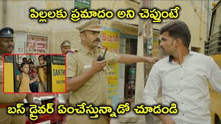 బస్ డ్రైవర్ ఏంచేస్తున్నాడో చూడండి | Shoot At Sight Movie | Vikranth | Mysskin | Atulya Ravi