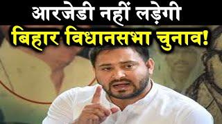 RJD नहीं लड़ेगी Bihar विधानसभा चुनाव ! सहयोगियों ने ही ठोका 243 सीटों पर दावा  #DBLIVE