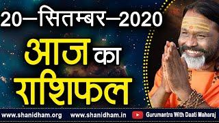 Gurumantra 20 September 2020   Today Horoscope   Success Key   Paramhans Daati Maharaj
