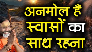 अनमोल है श्वासों का साथ रहना    Paramhans Daati Maharaj   