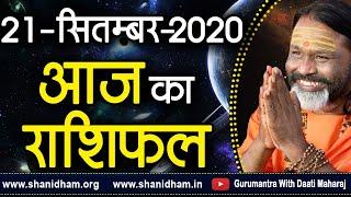 Gurumantra 21 September 2020   Today Horoscope   Success Key   Paramhans Daati Maharaj