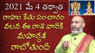 2021 మే 4 తర్వాత రాహు కేతు సంచారం వలన వీరికి మహర్దశ రాబోతుంది | Astrologer Nanaji Patnaik