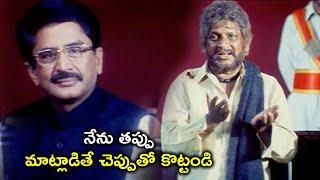నేను తప్పు మాట్లాడితే చెప్పుతో కొట్టండి | Latest Telugu Movie Scenes | Bhavani HD Movies