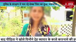 Sitapur News // पुलिस के संरक्षण में चल रहे सेक्स रैकेट का हुआ भंडाफोड़