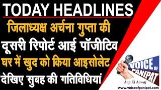 भाजपा जिलाध्यक्ष डॉ. अर्चना गुप्ता की दूसरी रिपोर्ट भी आई पॉजीटिव, घर में खुद को किया आईसोलेट
