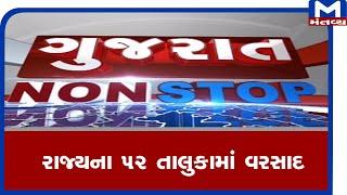 Gujarat non stop (20/09/2020)
