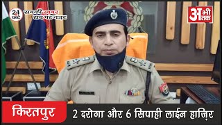 किरतपुर—गौकशी मामले में एसपी ने 2 दरोगा और 6 सिपाहियों को किया लाईन हाज़िर
