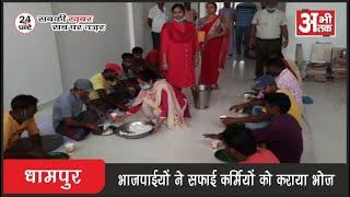 धामपुर—भाजपाईयों ने सफाई कर्मियों को कराया भोज
