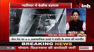 Madhya Pradesh News || ब्यूटी पार्लर संचालिका और उसके पति के साथ मारपीट