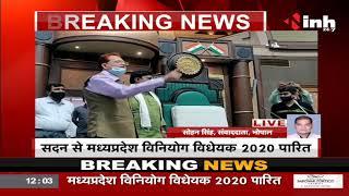 Madhya Pradesh News || MP विधानसभा की कार्यवाही जारी