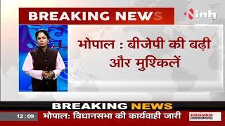 Madhya Pradesh News || BJP की बढ़ी और मुश्किलें