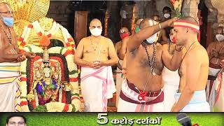 TIRUMALA  : ANKURARPANAM ceremony held for annual BRAHMOTSAVAMS