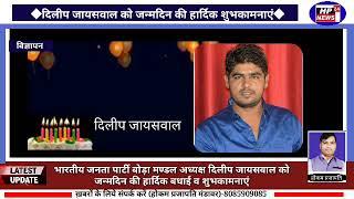 भाजपा युवा मोर्चा मण्डल बोड़ा अध्यक्ष दिलीप जायसवाल को जन्मदिन की हार्दिक बधाई व शुभकामनाएं