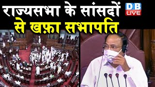 Farm Bills 2020 : RajyaSabha के सांसदों से खफ़ा सभापति | राज्यसभा के 8 mps suspended |#DBLIVE