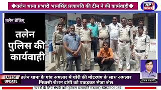 राजगढ़ जिले के तलेन थाना क्षेत्र के ग्राम अमलार में चोरी की मोटरपंप के साथ आरोपी गिरफ्तार, भेजा जेल