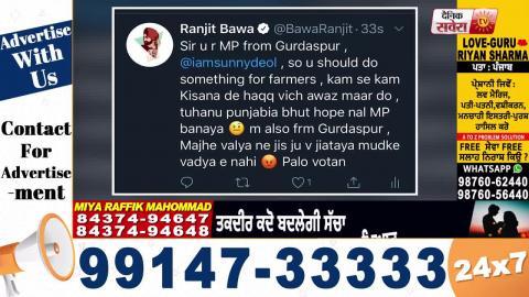किसानों के लिए पंजाबी गायक Ranjit Bawa का Sunny Deol पर फूटा गुस्सा, कहा ओर डालो वोट