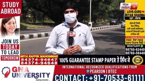Chandigarh में आज से लागू हुई केंद्र की नई Guidelines