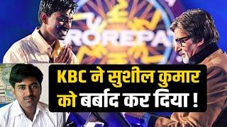 KBC Me 5 Crore Jitane Wale Sushil Kumar Ne Bataya Kaise Barbadi Shuru Hui