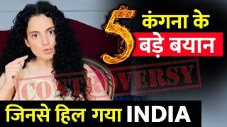 Kangana Ranaut Ke 5 SHOCKING Statements Jisne Sabko Chauka Diya