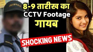 Disha Salian Case Par Bada Khulasa, 8-9 June Ka CCTV Footage Gayab