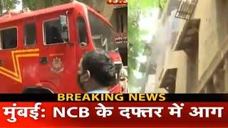 BREAKING: NCB Office Me Lagi Aag, Puri Building Khali Karwai Gayi, Kaise Lagi Aag?
