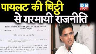 Sachin Pilot की चिट्ठी से गरमायी राजनीति | Rajasthan में फिर से गुर्जर आंदोलन की तैयारी |#DBLIVE