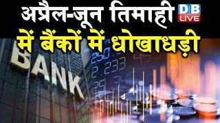 April - June तिमाही में Banks में धोखाधड़ी | धोखाधड़ी के 2,867 मामले सरकारी बैंकों में आए |#DBLIVE
