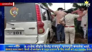 धार जिले के धामनोद में आबकारी अधिकारी की शराब माफियाओ ने गाड़ी को टक्कर मारी अधिकारी ने धर दबोचा