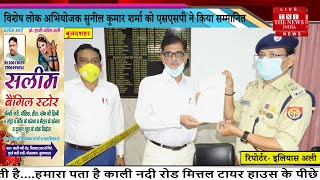 Bulandshahr // विशेष लोक अभियोजक सुनील कुमार शर्मा को एसएसपी ने प्रस्तुति पत्र देकर किया सम्मानित