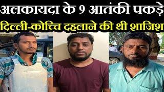 Al Qaeda Operatives Arrested | बंगाल-केरल से अलकायदा के 9 आतंकी पकड़े, सोशल मीडिया पर ली ट्रेनिंग