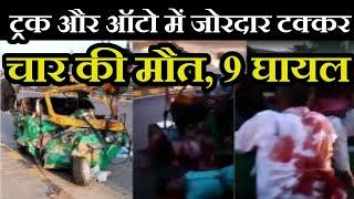 Ayodhya Road Accident | ट्रक और ऑटो में जोरदार टक्कर, हादसे में चार की मौत, 9 घायल | JAN TV