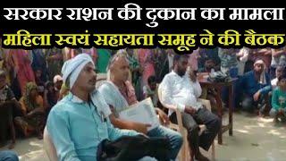 Etah Hindi News   Government ration की दुकान का मामला, महिला स्वयं सहायता समूह ने की बैठक