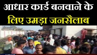 Chitrakoot News | आधार कार्ड बनवाने के लिए उमड़ा जनसैलाब, ग्रामीणों ने लगाए प्रशासन पर आरोप | JAN TV
