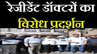 Jaipur News | रेजीडेंट डॉक्टरों का विरोध प्रदर्शन, काली पट्टी बांधकर विरोध प्रदर्शन | JAN TV