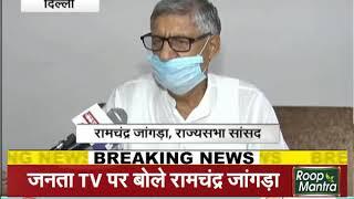 कृषि बिलों को लेकर सांसद रामचंद्र जांगड़ा ने विपक्ष पर बोला हमला, मोदी सरकार को बताया किसान हितैषी