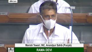 Manish Tewari's Remarks | The Insolvency and Bankruptcy Code (Second Amendment) Bill, 2020