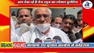 मांधाता उपचुनाव: कांग्रेस में कोहराम, टिकट के दावेदारों का सच कैमरे पर, BJP के नारायण पटेल निकले आगे