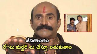 రే**లు మర్డర్ లు చేస్తూ బతుకుతాం | Yamuda Majaka Movie Scenes | 2020 Telugu Movie Scenes