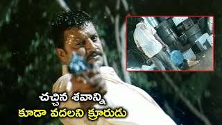 చచ్చిన శవాన్ని కూడా వదలని క్రూరుడు | Latest Telugu Movie Scenes | Bhavani HD Movies
