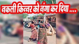 असली-नकली किन्नर आमने-सामने, किन्नरों के दो गुटों में वर्चस्व की लड़ाई | kinnar news | Khandwa मे