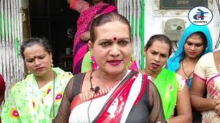 khandwa: किन्नरों का समाज के नाम संदेश,अगर दिखे नकली किन्नर तो क्या करे | kinnar samaj | Kinnar News