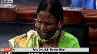 Smt. Rama Devi raising 'Matters of Urgent Public Importance' in Lok Sabha: 20.09.2020